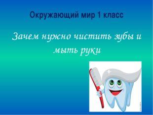 Окружающий мир 1 класс Зачем нужно чистить зубы и мыть руки
