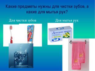 Какие предметы нужны для чистки зубов, а какие для мытья рук? Для чистки зубо