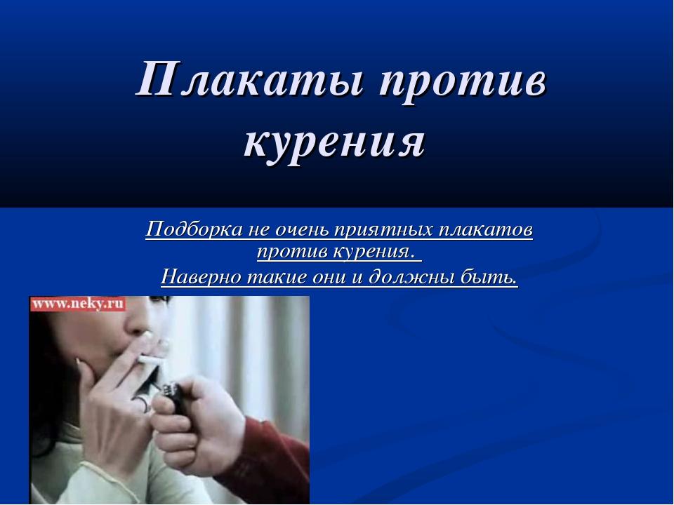 Плакаты против курения Подборка не очень приятных плакатов против курения. На...