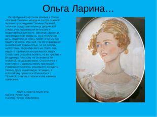 Ольга Ларина… Литературный персонаж романа в стихах «Евгений Онегин», младшая