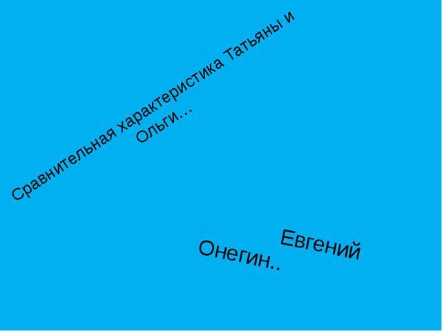 Сравнительная характеристика Татьяны и Ольги… Евгений Онегин..