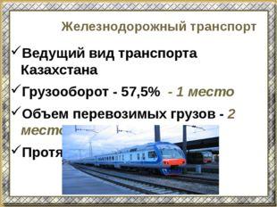 Железнодорожный транспорт Ведущий вид транспорта Казахстана Грузооборот - 57,