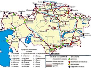 Широтные железные дороги Южносибирская: Карталы – Астана – Павлодар – Кулунда