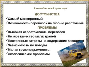 Автомобильный транспорт ДОСТОИНСТВА Самый маневренный Возможность перевозок н