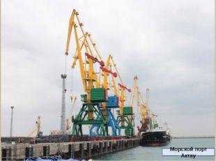 Морской транспорт Крупнейший морской порт - Актау Другие морские порты: Курык
