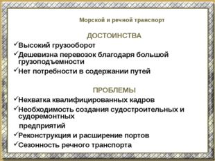 Морской и речной транспорт ДОСТОИНСТВА Высокий грузооборот Дешевизна перевозо