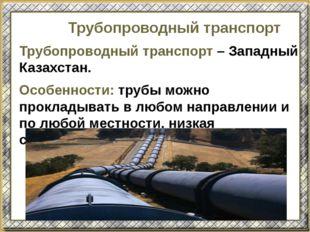 Трубопроводный транспорт Трубопроводный транспорт – Западный Казахстан. Особе