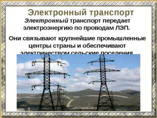 Электронный транспорт Электронный транспорт передает электроэнергию по провод