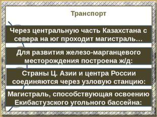 Транспорт Через центральную часть Казахстана с севера на юг проходит магистра