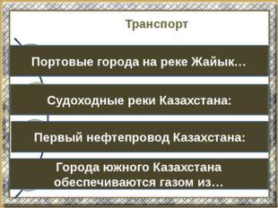 Транспорт Портовые города на реке Жайык… Судоходные реки Казахстана: Первый н