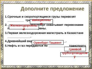 Дополните предложение Срочные и скоропортящиеся грузы перевозят __________ тр