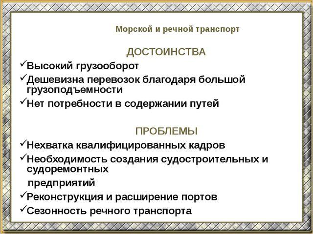 Морской и речной транспорт ДОСТОИНСТВА Высокий грузооборот Дешевизна перевозо...