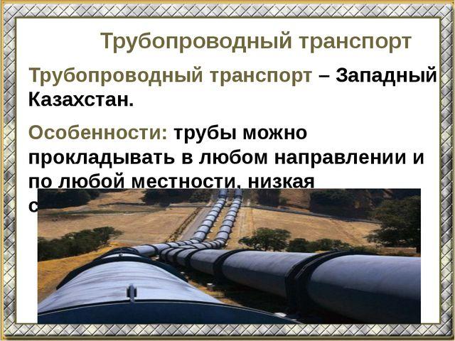 Трубопроводный транспорт Трубопроводный транспорт – Западный Казахстан. Особе...