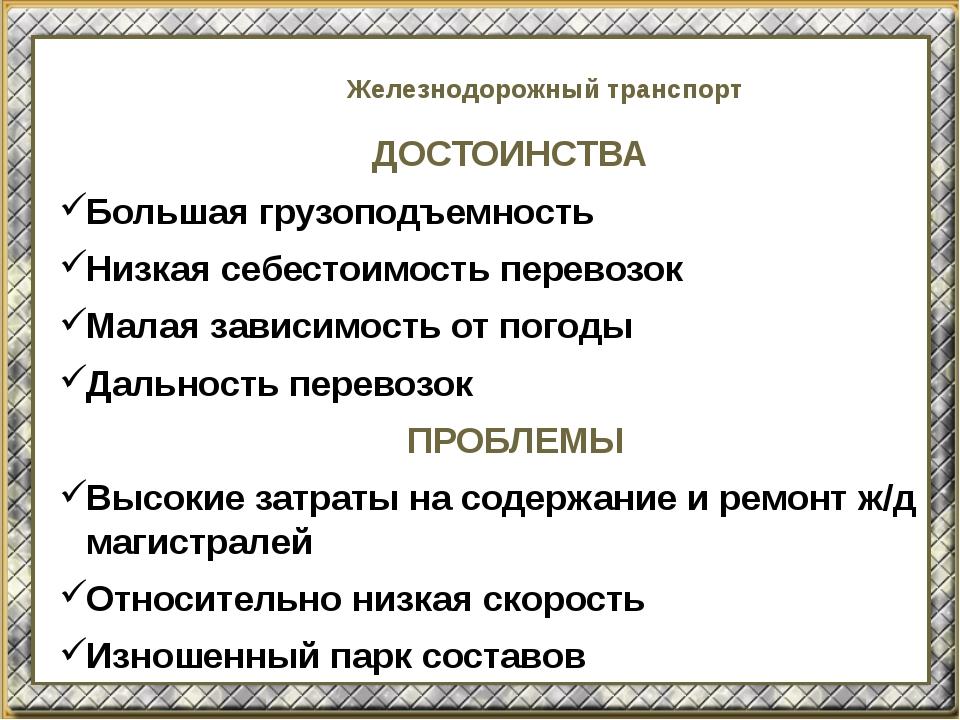 Железнодорожный транспорт ДОСТОИНСТВА Большая грузоподъемность Низкая себесто...