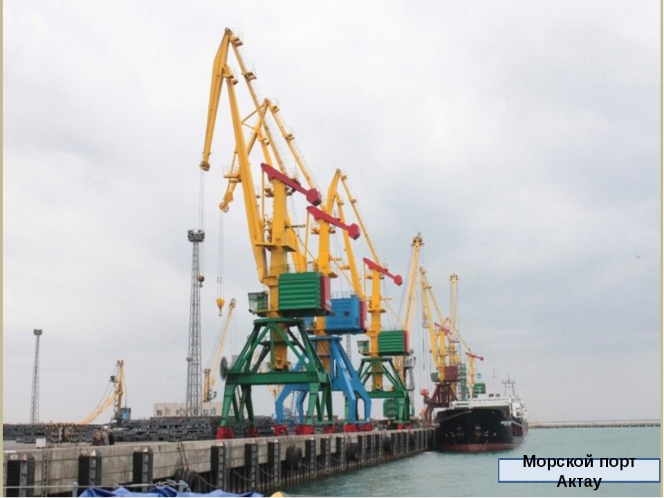 Морской транспорт Крупнейший морской порт - Актау Другие морские порты: Курык...