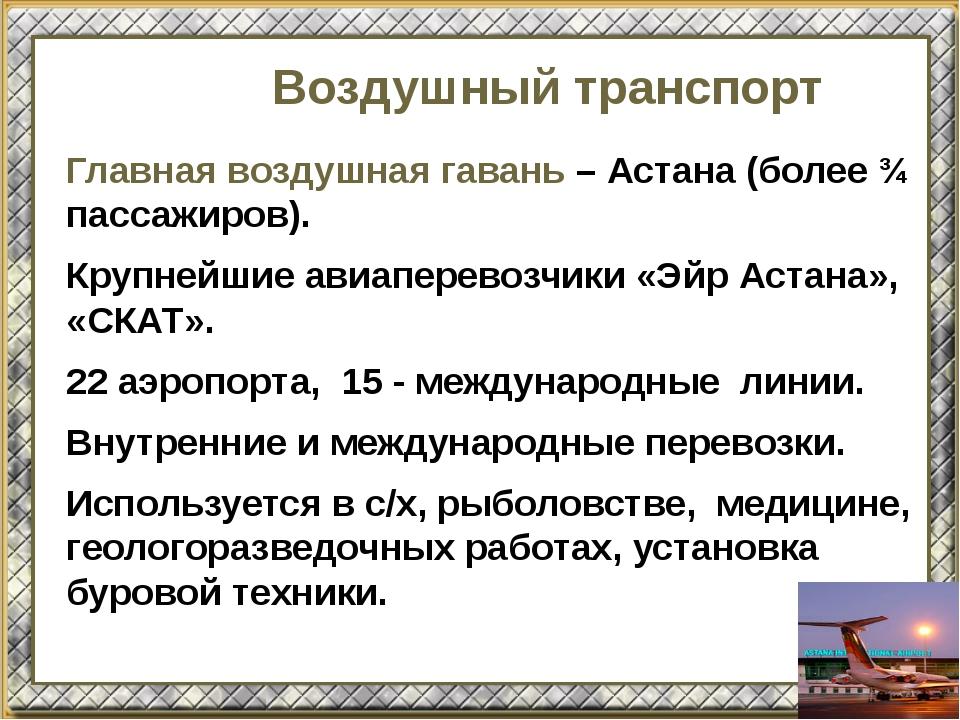 Воздушный транспорт Главная воздушная гавань – Астана (более ¾ пассажиров). К...