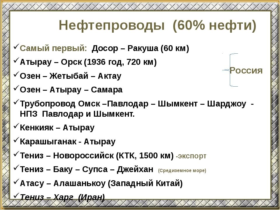 Нефтепроводы (60% нефти) Самый первый: Досор – Ракуша (60 км) Атырау – Орск (...