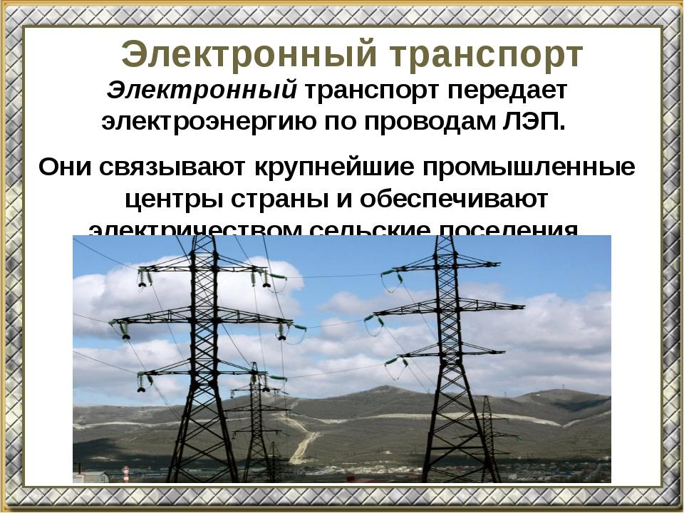 Электронный транспорт Электронный транспорт передает электроэнергию по провод...