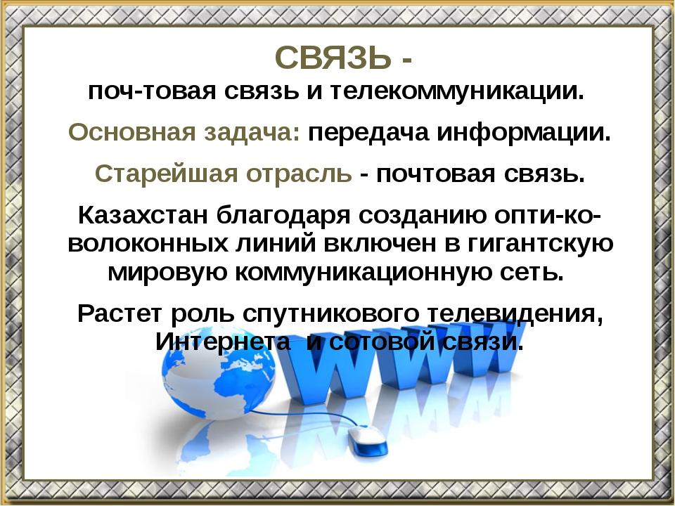 почтовая связь и телекоммуникации. Основная задача: передача информации. Ст...