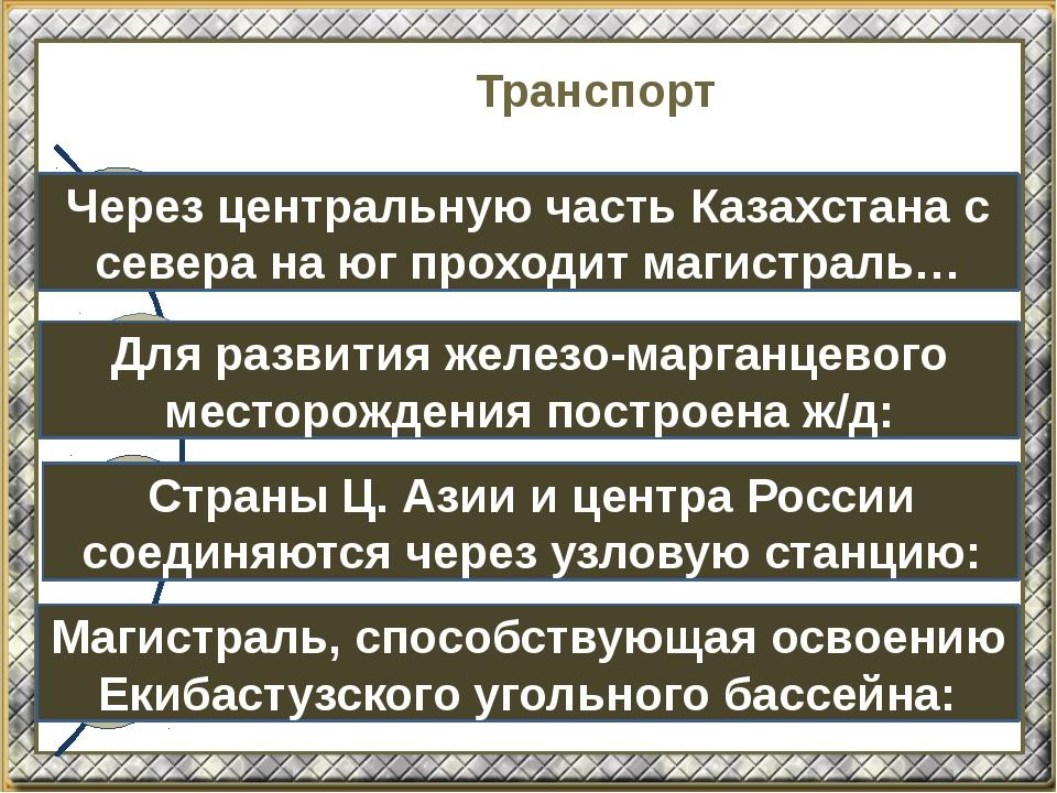 Транспорт Через центральную часть Казахстана с севера на юг проходит магистра...