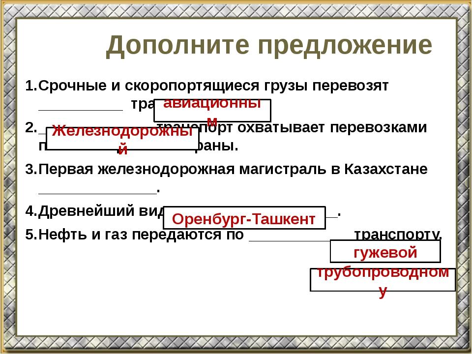 Дополните предложение Срочные и скоропортящиеся грузы перевозят __________ тр...