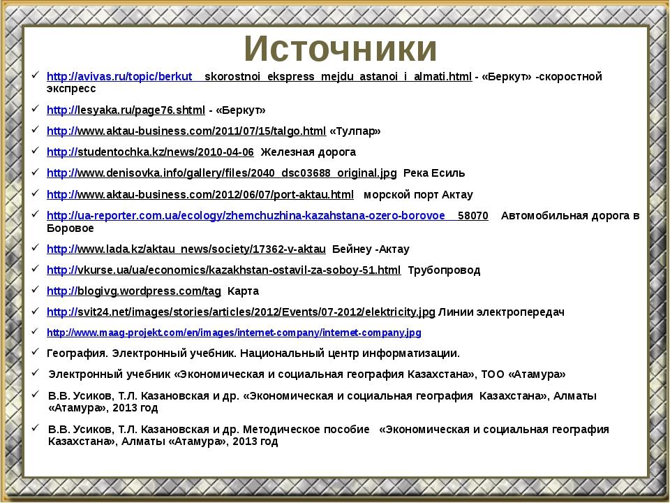Источники http://avivas.ru/topic/berkut__skorostnoi_ekspress_mejdu_astanoi_i_...