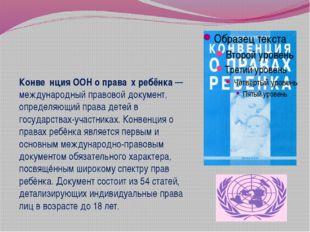 Конве́нция ООН о права́х ребёнка— международный правовой документ, определя