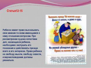 Статья12-15 Ребенок имеет право высказывать свое мнение по всем имеющимся к н