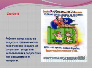 Статья19 Ребенок имеет право на защиту от физического и психического насилия,