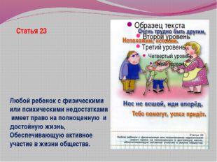 Статья 23 Любой ребенок с физическими или психическими недостатками имеет пра