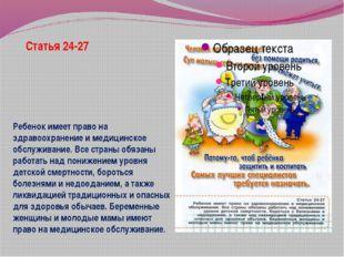 Статья 24-27 Ребенок имеет право на здравоохранение и медицинское обслуживани