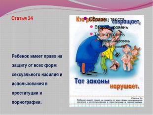 Статья 34 Ребенок имеет право на защиту от всех форм сексуального насилия и и