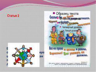 Статья 2 Все дети имеют одинаковые права и равную ценность. Никто не должен п