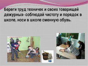 Береги труд техничек и своих товарищей дежурных- соблюдай чистоту и порядок в