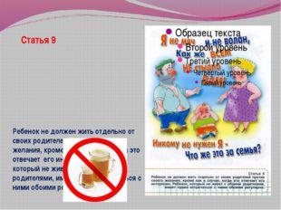 Статья 9 Ребенок не должен жить отдельно от своих родителей против своего жел