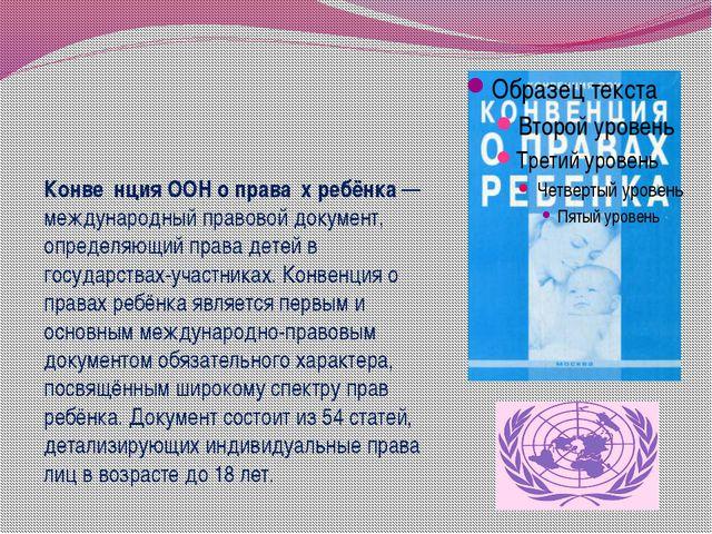 Конве́нция ООН о права́х ребёнка— международный правовой документ, определя...