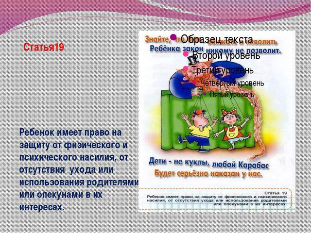 Статья19 Ребенок имеет право на защиту от физического и психического насилия,...