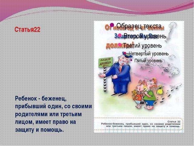 Статья22 Ребенок - беженец, прибывший один, со своими родителями или третьим...