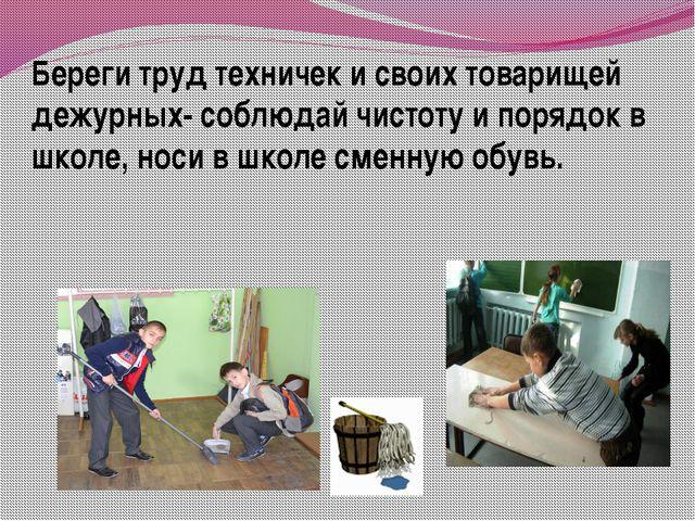 Береги труд техничек и своих товарищей дежурных- соблюдай чистоту и порядок в...