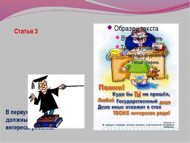 Статья 3 В первую очередь всегда должны учитываться интересы ребенка.