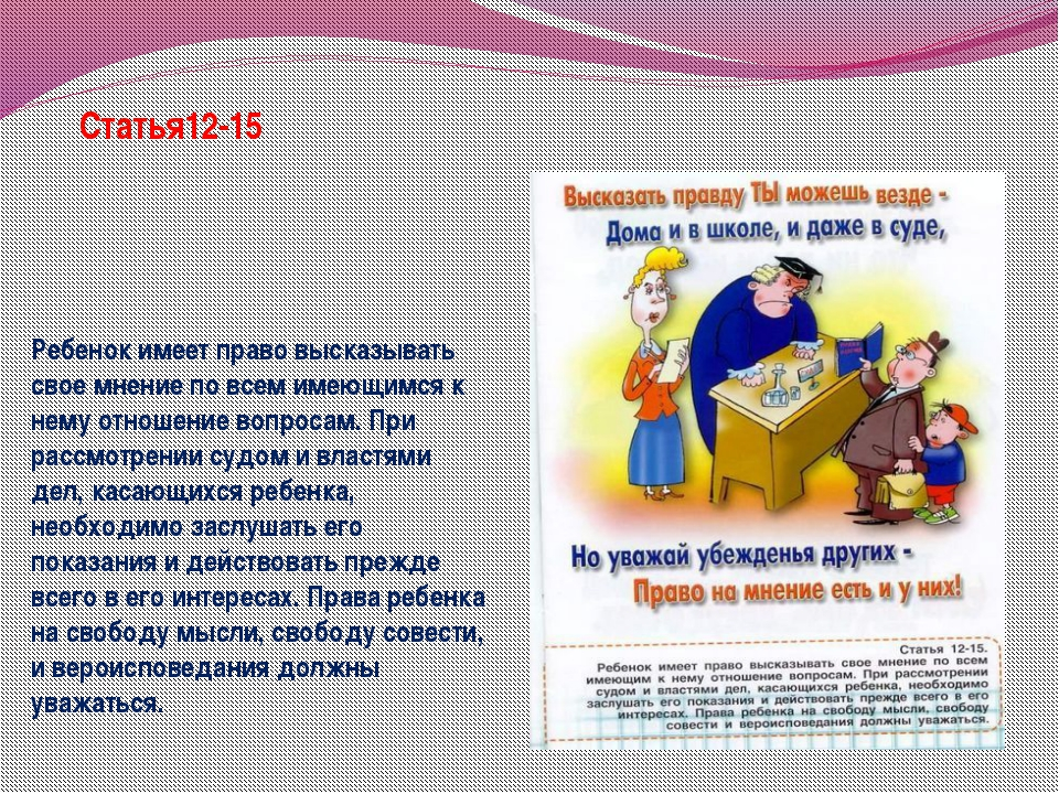 Статья12-15 Ребенок имеет право высказывать свое мнение по всем имеющимся к н...
