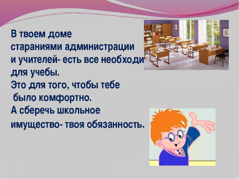 В твоем доме стараниями администрации и учителей- есть все необходимое для уч...