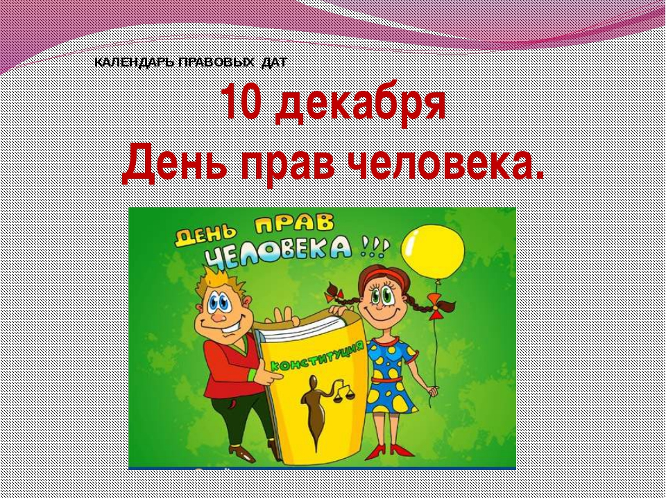 Открытки день прав человека