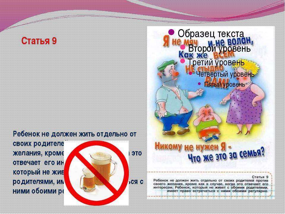 Статья 9 Ребенок не должен жить отдельно от своих родителей против своего жел...