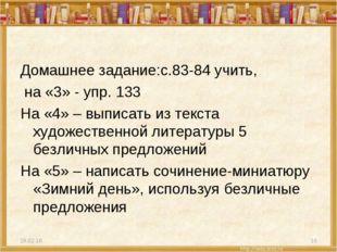 Домашнее задание:с.83-84 учить, на «3» - упр. 133 На «4» – выписать из текста