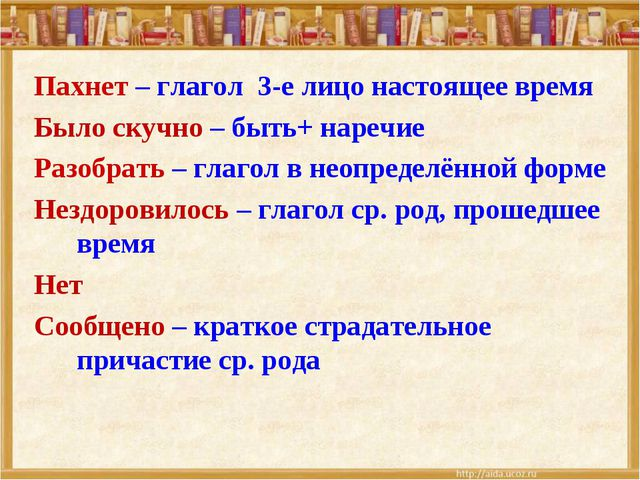 Пахнет – глагол 3-е лицо настоящее время Было скучно – быть+ наречие Разобрат...