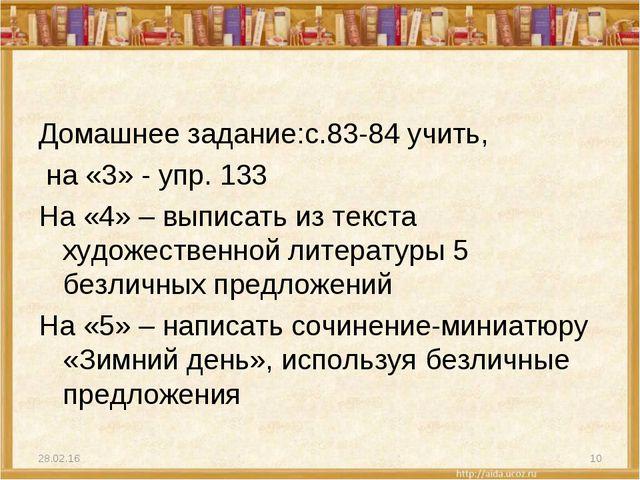 Домашнее задание:с.83-84 учить, на «3» - упр. 133 На «4» – выписать из текста...