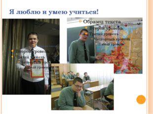 Я люблю и умею учиться!