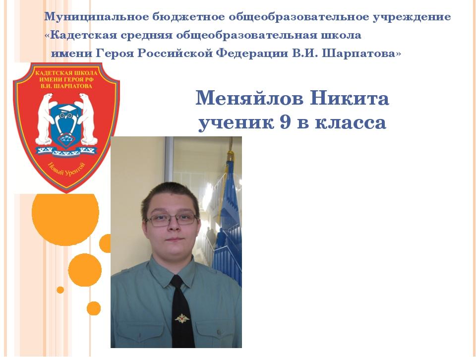 Меняйлов Никита ученик 9 в класса Муниципальное бюджетное общеобразовательно...