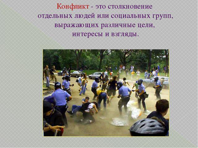 Конфликт - это столкновение отдельных людей или социальных групп, выражающих...